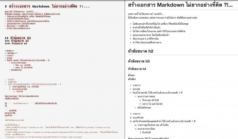 สร้างเอกสาร Markdown ไม่ยากอย่างที่คิด